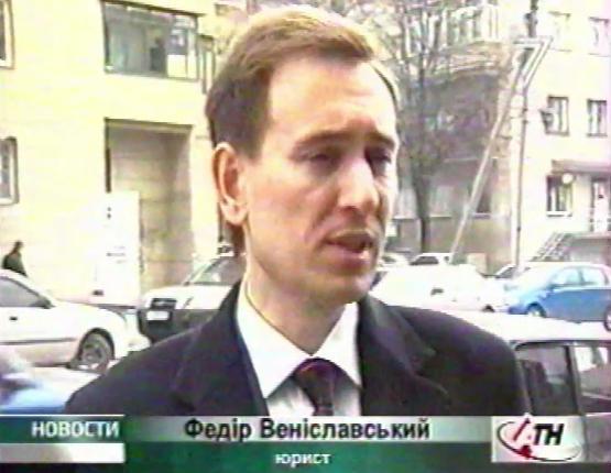 юрист Ф. Вениславский